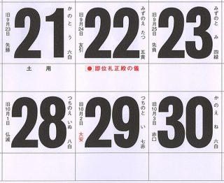 10 月 22 日 は 祝日 か